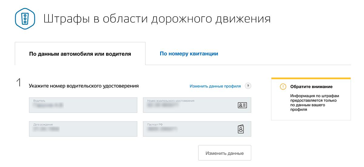 Проверка штрафов ГИБДД через Госуслуги