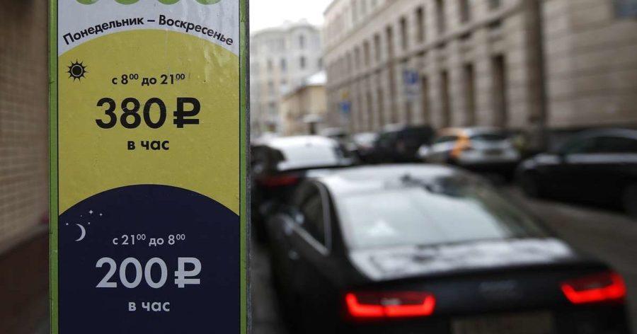 Какой штраф за неоплаченную парковку в Москве в 2020 году?