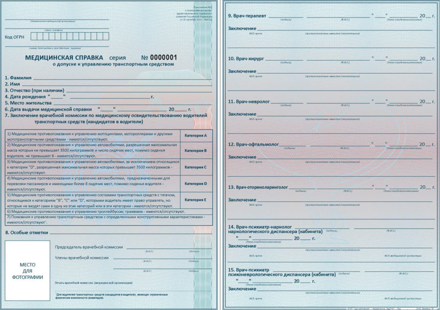 Образец бланка медицинской справки водителя