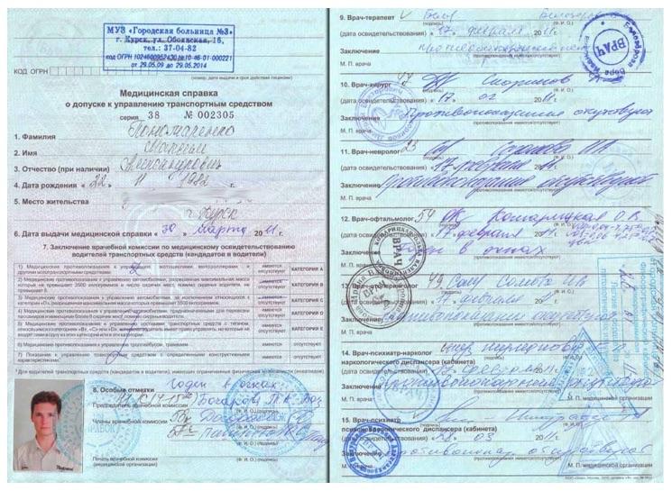 Медицинская справка при замене водительского удостоверения