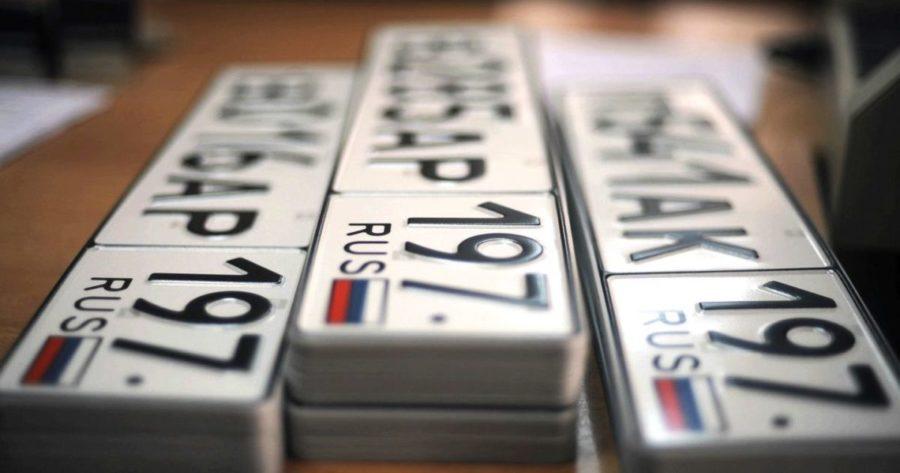 Коды регионов на автомобильных номерах России таблица кодов 2020 года