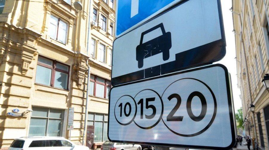 Закон о платной парковке в москве