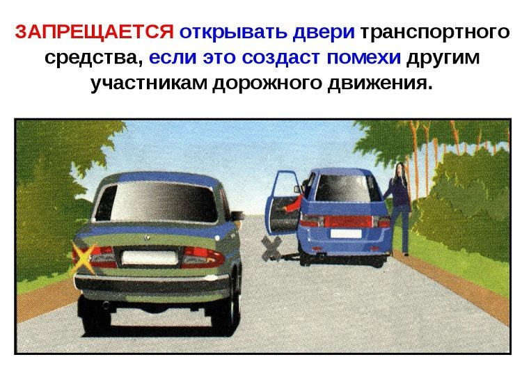 Открытая дверь авто на проезжей части