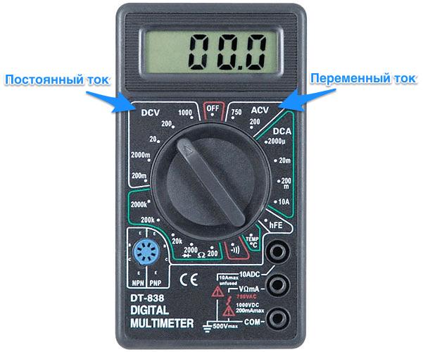 Мультиметр для измерения тока