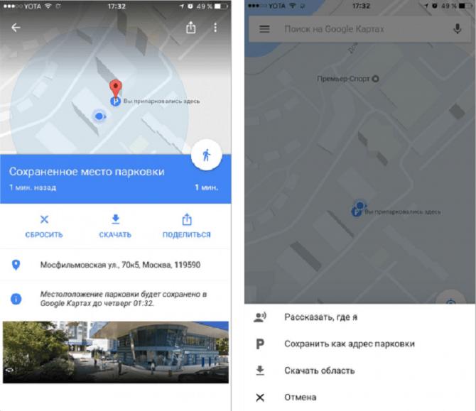 Меню Google Maps