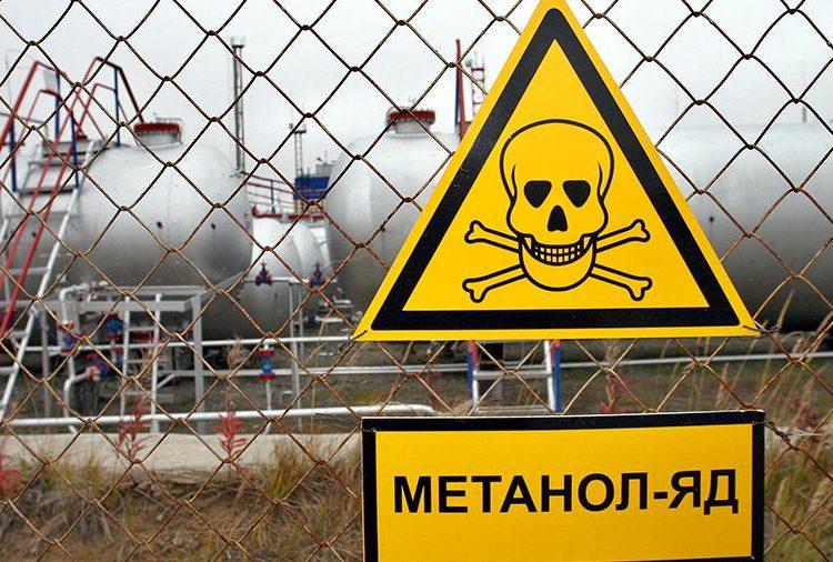 Метанол опасен для жизни