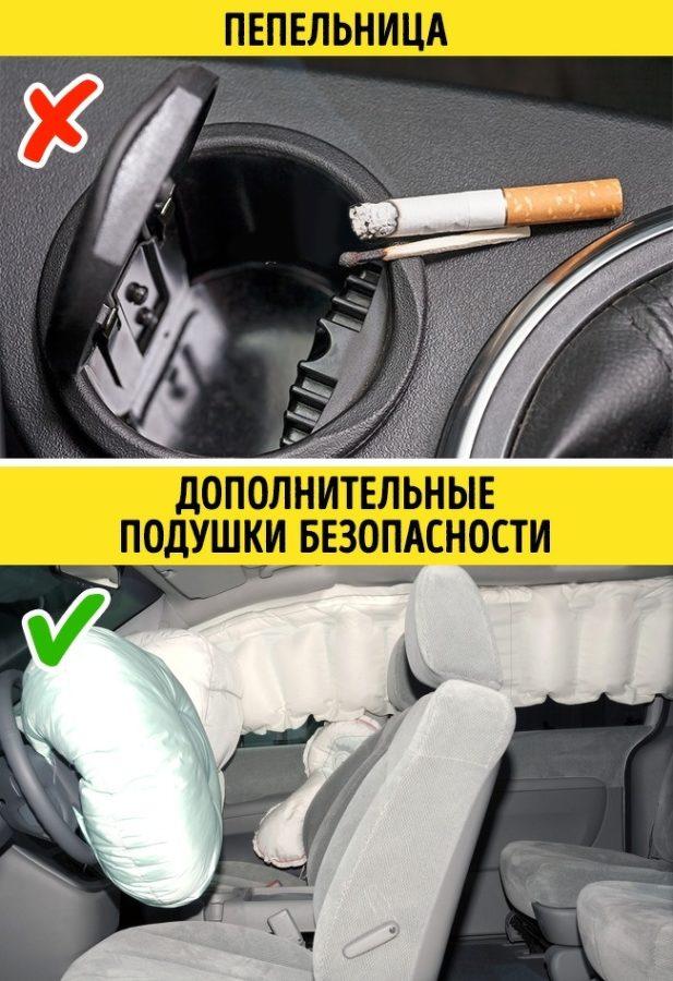 Пепельница и подушки безопасности авто