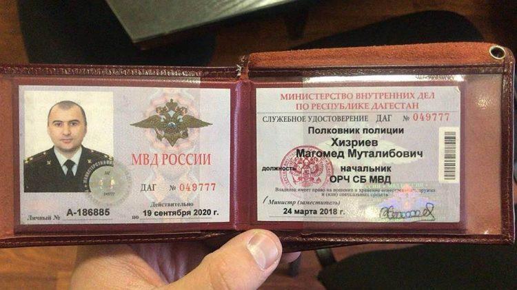 Удостоверение МВД в развернутом виде
