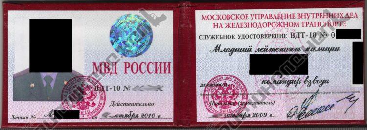 Документ младшего лейтенанта МВД