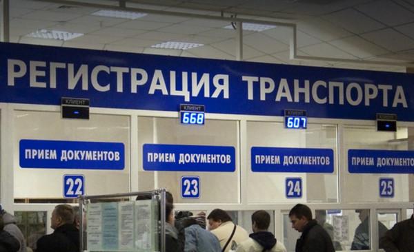 Отдел регистрации транспорта