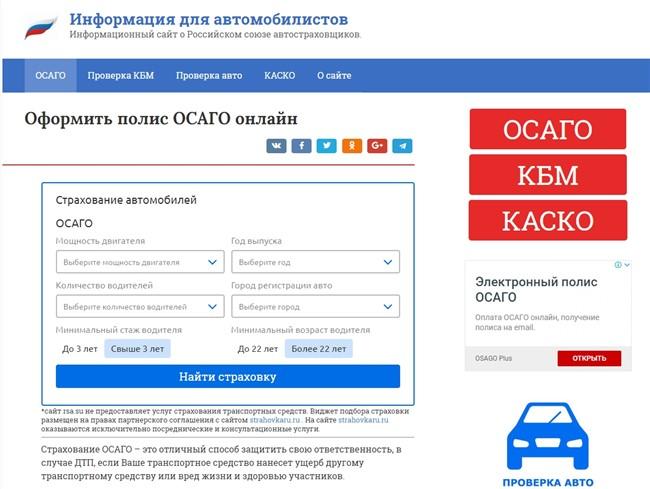 Сайт Союза автомобильных страховщиков