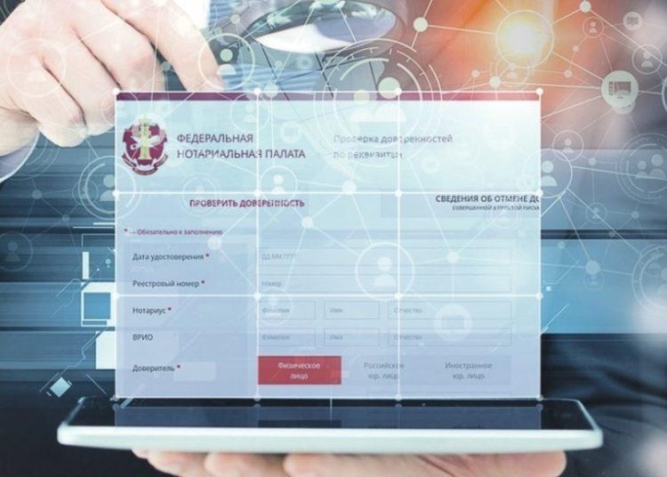 Сайт Федеральной нотариальной палаты