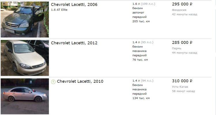 Цены Chevrolet Lacetti