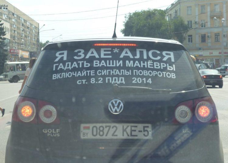 Надпись на авто Включайте сигналы
