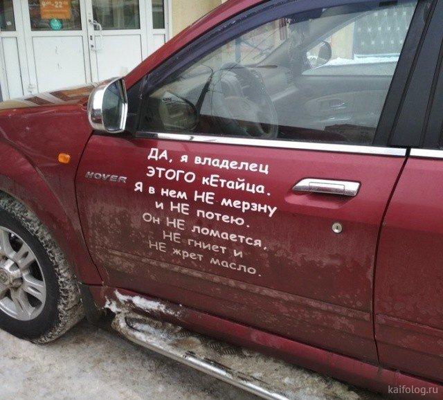 Текст на авто Я владелец кетайца