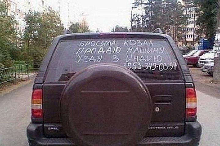 Надпись на авто Бросила козла