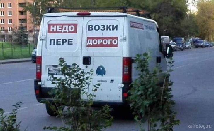 Надписи на авто Перевозки