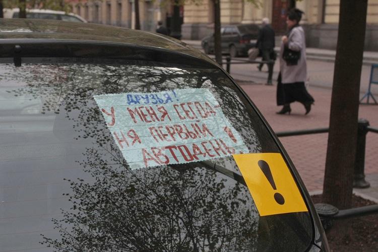 Зачем восклицательный знак на машине