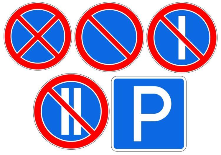 Знаки, запрещаюшие стоянку и остановку