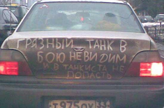 Надпись на авто Грязный танк