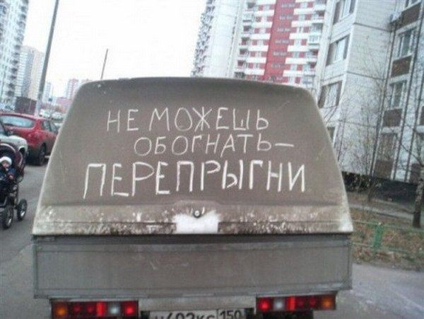 Надпись на машине Перепрыгни