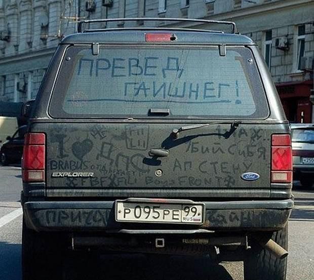 Написано на авто Превед Гаишнег