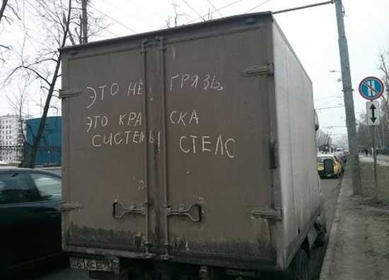 Надпись на машине Это не грязь