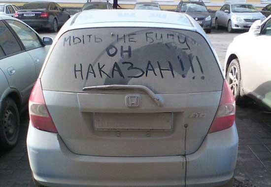 Надпись на машине Мыть не буду