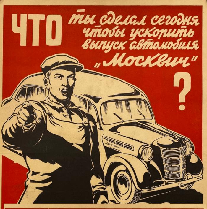 Плакат о выпуске Москвича