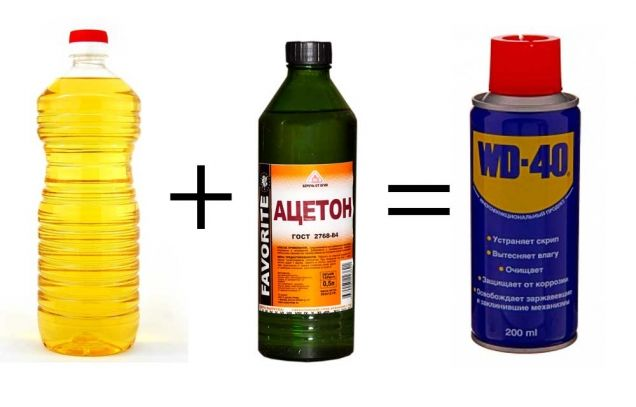 Масло, ацетон, ВД-40