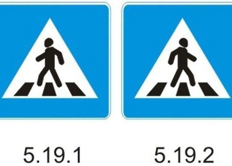 Знаки пешеходного перехода вправо и влево