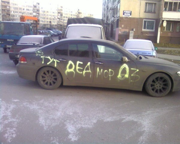 Надпись краской на авто Дед Мороз