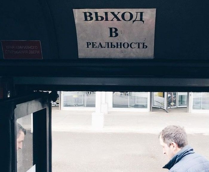Надпись в автобусе Выход в реальность