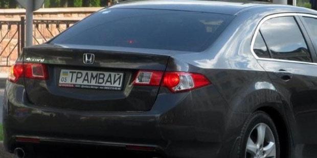 Номерной знак на авто Трамвай
