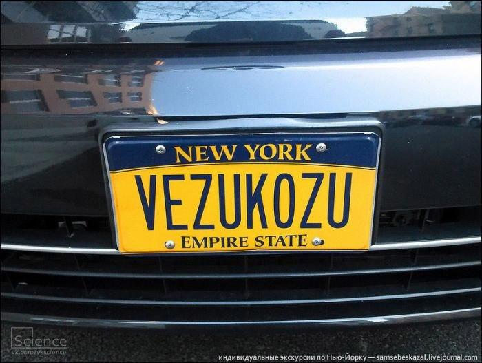 Нью-Йоркские номера Везукозу