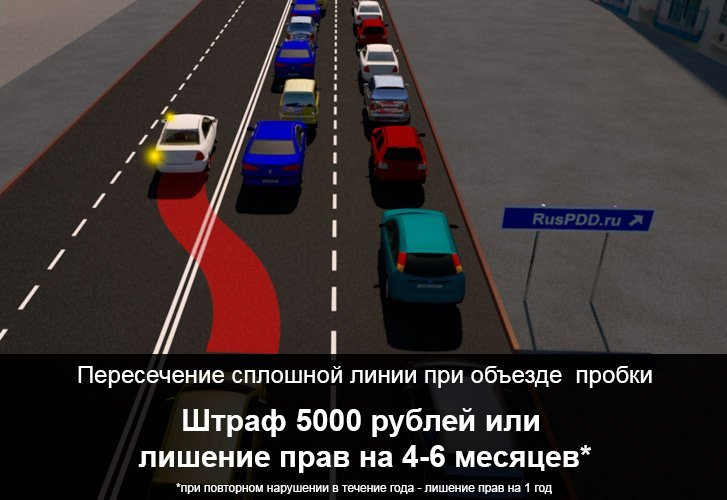 Объезд пробки через двойную линию