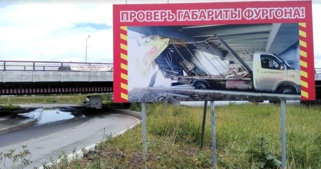 Надпись у моста Проверь габариты