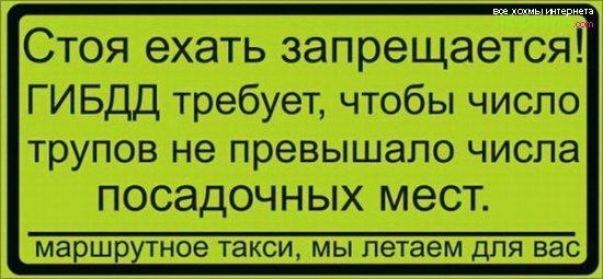 Наклейка Стоя ехать запрещается