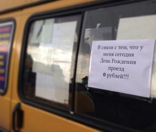 Объявление проезд 0 рублей