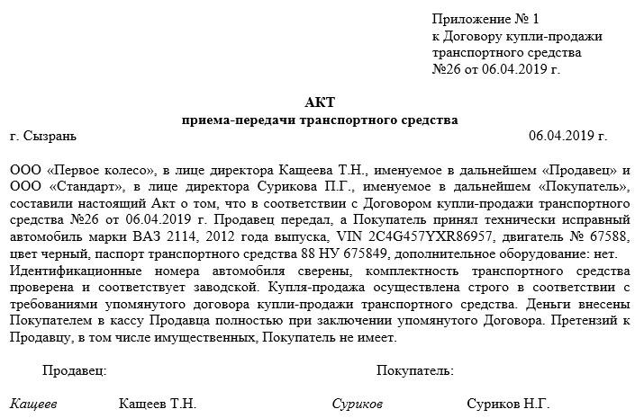 Акт приема-передачи для юридических лиц