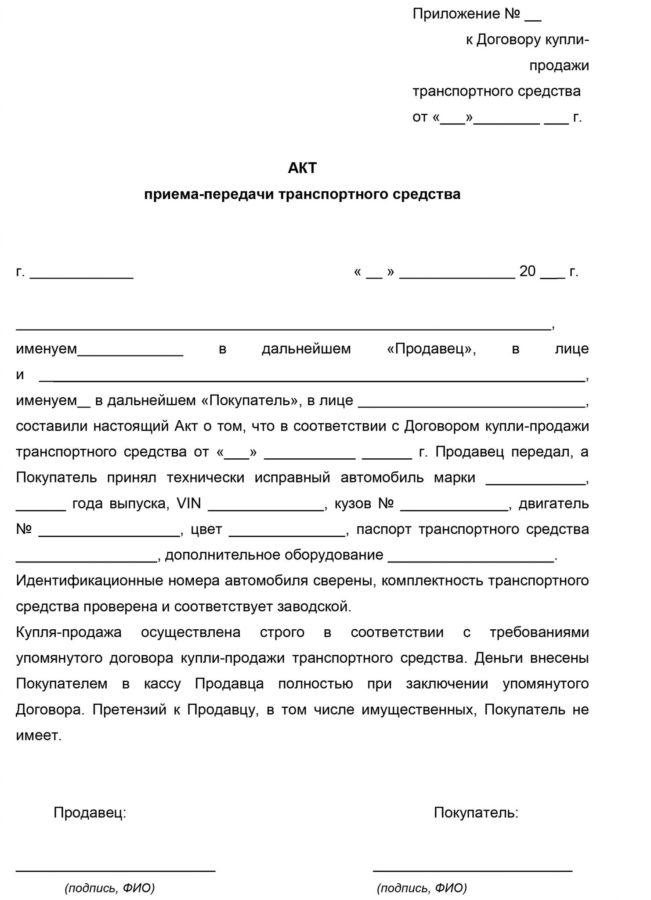 Акт приема-передачи для физических лиц