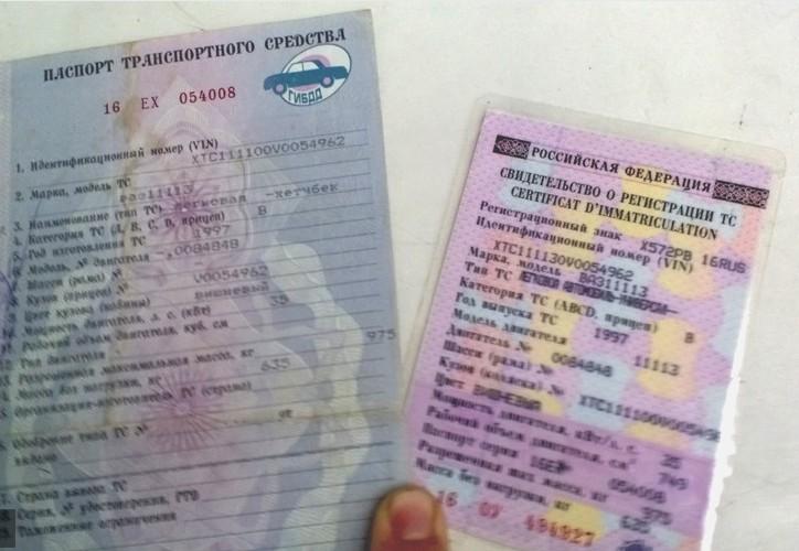 Паспорт и свидетельство о регистрации ТС