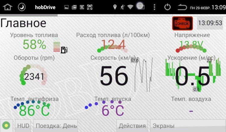 Приложение HobDrive