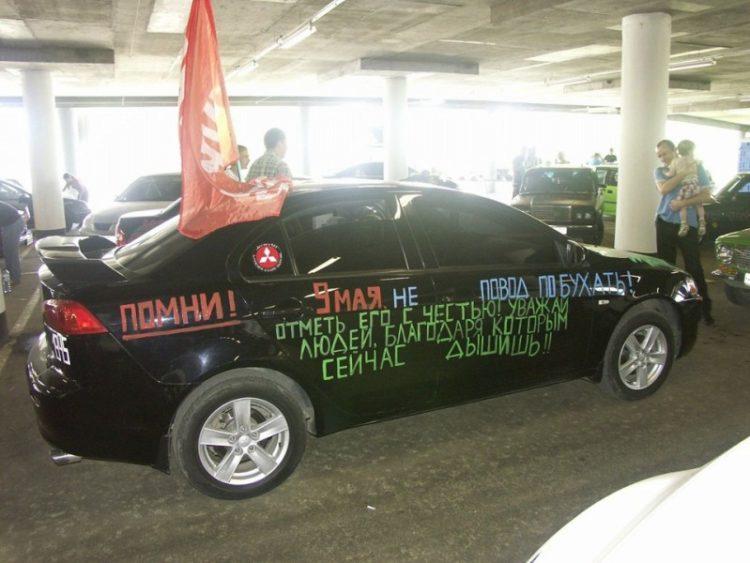 Надпись на авто Помни 9 мая