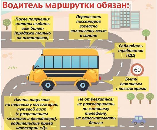 Обязанности водителя маршрутки