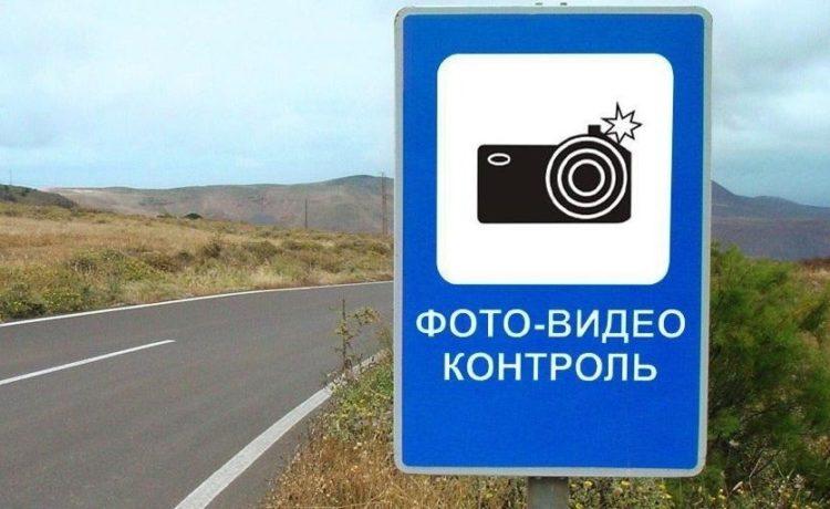 Знак фото-видеоконтроль