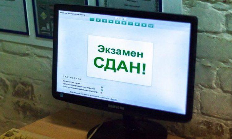 Надпись на мониторе Экзамен сдан