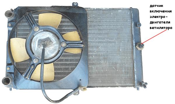 Вентилятор авто и датчик включения