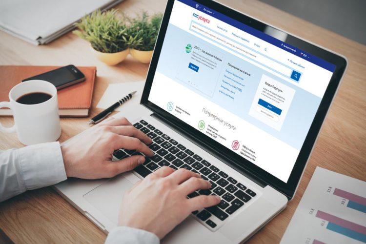 Сайт Госуслуг на экране ноутбука