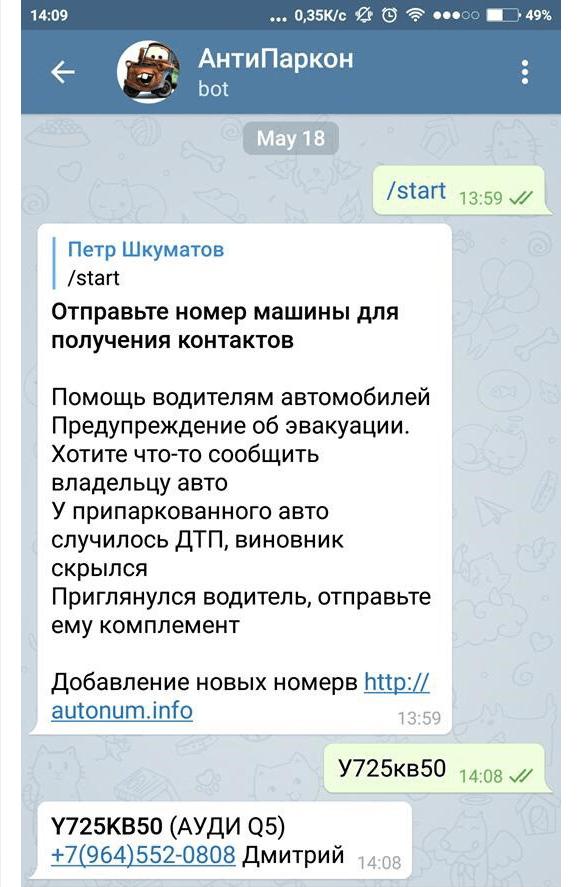 Меню телеграмм-бота АнтиПаркон